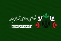 بودجه پیشنهادی سال ۹۷ در صحن شورا تسلیم شورای شهر لاهیجان شد