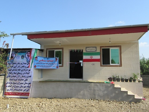 افتتاح یک واحد مسکن مددجویان کمیته امداد در سیمرغ