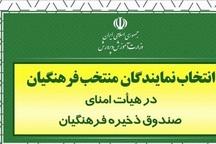 برگزاری انتخابات نماینده معلمان البرز در صندوق ذخیره فرهنگیان