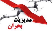 پارک مدیریت بحران در باقرشهر احداث می شود