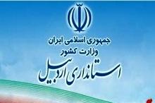 توسعه صنعت گردشگری و استحکام بیشتر هویت تاریخی استان با اجرای طرحهای پژوهشی
