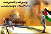 امام جمعه زنجان:روز جهانی قدس جنبه ملی، مذهبی و اعتقادی دارد