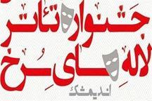 انتشار فراخوان بیست و پنجمین جشنواره ملی تئاتر لاله های سرخ اندیمشک