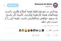 هشدار محمد علی ابطحی به روحانی