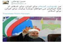 توئیت معنادار روحانی پس از ثبتنام در انتخابات ریاستجمهوری