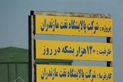 ابهام در ساخت پالایشگاه نفت مازندران