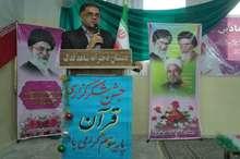 جشن شکرگزاری مهارت قرآن آموزی 2 هزار دانشآموز گچسارانی برگزار شد
