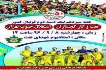 نفت وگاز گچساران در لیگ دسته دوم فوتبال از سد استقلال جنوب تهران گذشت