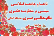 ۵۷ مقاله به دبیرخانه همایش تخصصی ناجا در کرمان ارسال شده است