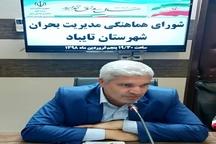 شورای هماهنگی مدیریت بحران در تایباد برگزار شد