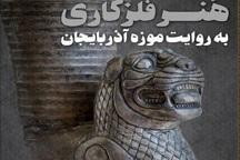 نمایش آثار 7 هزار ساله فلزکاری در تبریز