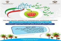 نخستین مجمع سلامت استان چهارمحال و بختیاری برگزار میشود