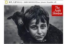 عکاس گیلانی مدال طلای آساهی را کسب کرد