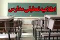 مدارس ارومیه به علت آلودگی هوا فردا  یکشنبه  برای دومین روز متوالی تعطیل شد