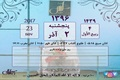 تقویم تاریخ | پنج شنبه دوم آذر ۱۳۹۶
