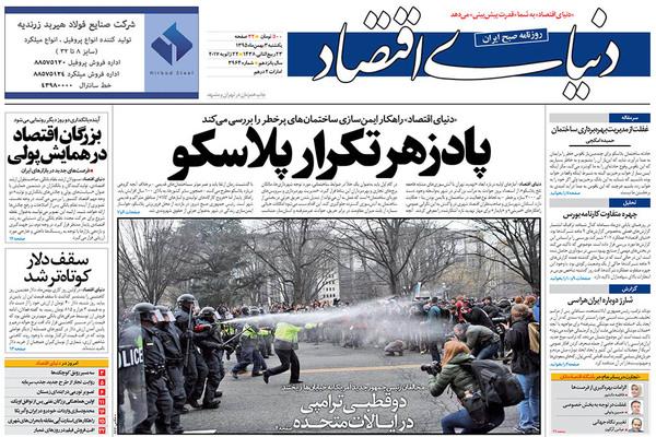 روزنامه دنیای اقتصاد 3 بهمن 1395