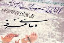تعیین 150 مکان در خوزستان میزبان مراسم پرفیض دعای عرفه
