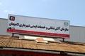 برگزاری مراسم رونمایی از سازمان آتش نشانی و خدمات ایمنی  لاهیجان