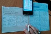 آخرین رأی به «آیت الله»