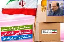 رونق اقتصادی با خرید کالای ایرانی  مدیر کل امور اقتصادی یزد: حمایت از تولید داخلی راهکار اشتغال
