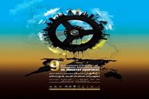 برگزاری 8 سمینار و کارگاه آموزشی در نهمین نمایشگاه ساخت تجهیزات صنعت نفت خوزستان