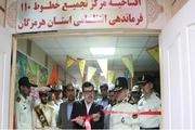 مرکز تجمیع خطوط پلیس 110 هرمزگان افتتاح شد