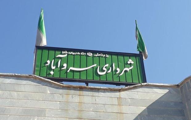 2 میلیارد و 700 میلیون ریال کمک بلاعوض به شهرداری سروآباد شد