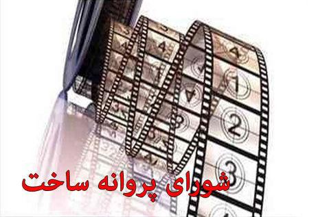 جدیدترین فیلم حاتمیکیا مجوز گرفت