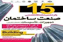 آغاز بکار نمایشگاه صنعت ساختمان با حضور 70 شرکت در گلستان از فردا