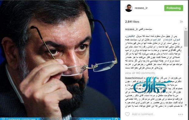 سیاست خنده و سیلی آمریکا از دیدگاه محسن رضایی