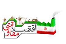 مدل مردمی کردن اقتصاد در کرمان باید تئوریزه شود