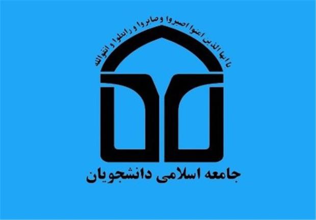 برگزاری انتخابات جامعه اسلامی دانشجویان دانشگاه گیلان