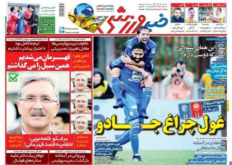 روزنامههای ورزشی 17 آذر 1397