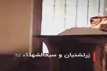 احترام  زرتشتیان را به حضرت اباعبدالله الحسین(ع)