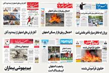 صفحه اول روزنامه های امروز استان اصفهان-سه شنبه 14 شهریور