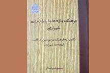 فرهنگ واژهها و اصطلاحات شیرازی منتشر شد