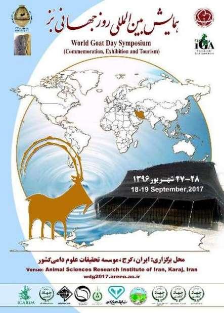 برگزاری همایش بین المللی روز جهانی بز در البرز