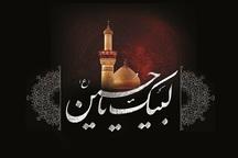 امام حسین(ع)، الگوی بیبدیل ایثار و عدالتخواهی
