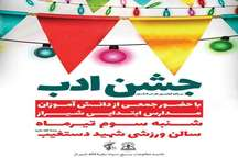تدارک برنامه ویژه جشن ادب برای دانش آموزان ابتدایی شیراز