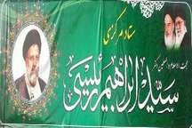 ستاد انتخاباتی حجت الاسلام سید ابراهیم رئیسی در استان ایلام راه اندازی شد