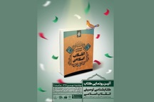 سومین نمایشگاه و جایزه کتابهای موضوعی مرآت برگزار میشود