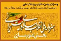 برگزیدگان هنرواره ملی انقلاب اسلامی – روایت ایرانی معرفی شدند