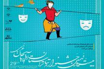 راهیابی 8 نمایش به بیست و نهمین جشنواره تئاتر آذربایجان غربی