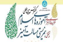 نخستین کنفرانس بین المللی «ظرفیت های راهبردی آموزه های اسلام در تحقق همزیستی مسالمت آمیز» پنجم تیر ماه برگزار می شود