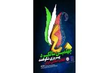 تمبر یادبود چهلمین سالگرد انقلاب در نیشابور رونمایی شد