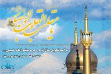 مراسم تحویل سال نو در حرم مطهر امام خمینی(س) برگزار می شود/ سید حسن خمینی در این مراسم سخنرانی می کند