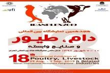 حضور موسسه رازی در نمایشگاه بین المللی دام و طیور و صنایع وابسته تهران 98