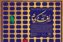 جشن تجلیل ازدختران شهدای مدافع حرم درفرهنگسرای خاوران برگزار می شود