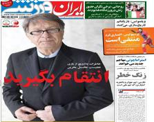 روزنامههای ورزشی 23 مهر 1398