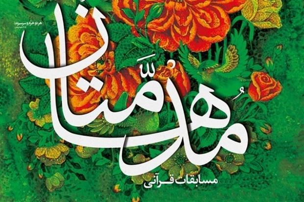 جشنواره قرآن مدهامتان در کهگیلویه وبویراحمد برگزار می شود